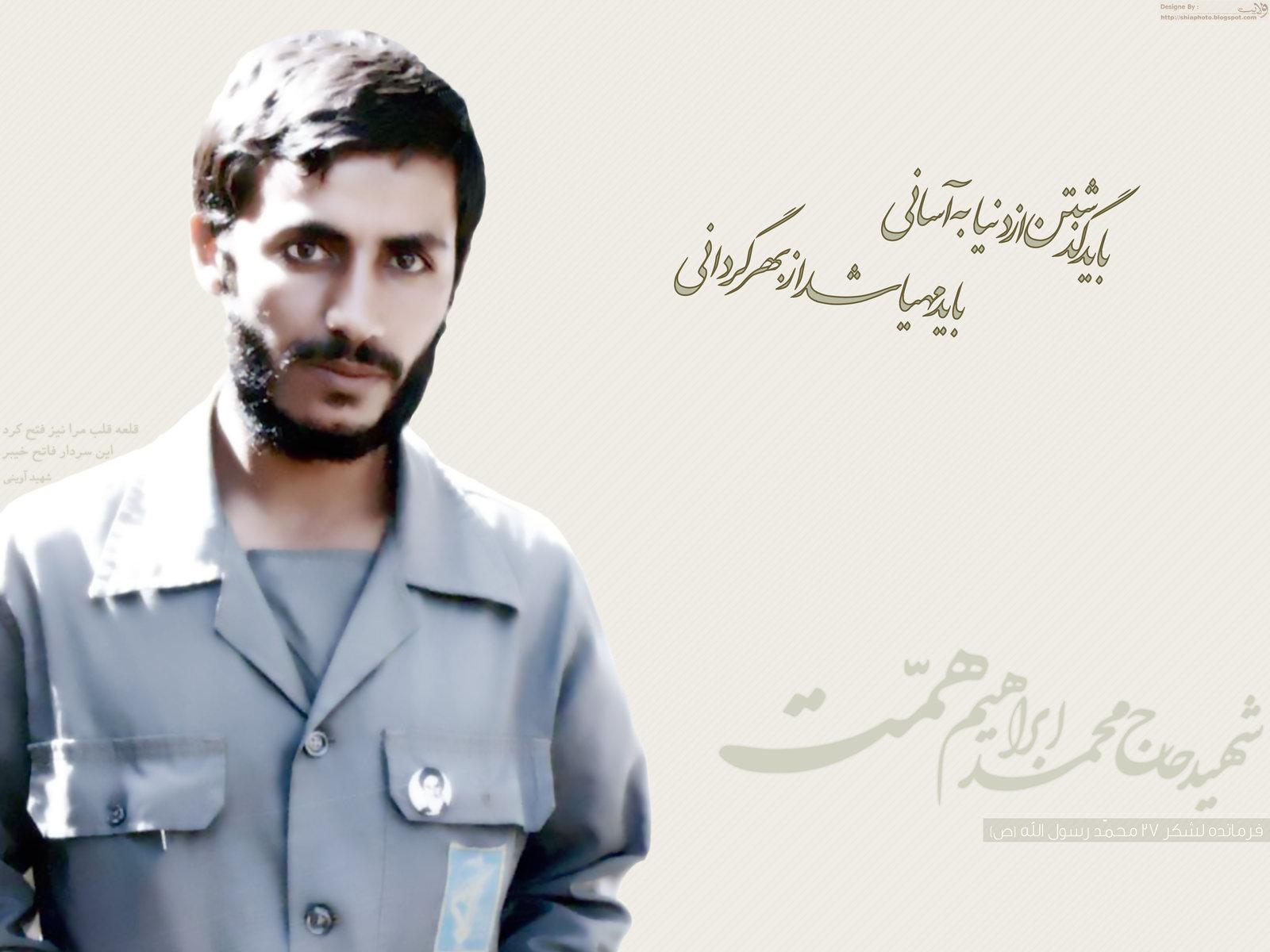 Image result for شهید ابراهیم همت